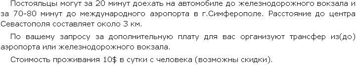 «Малиновая, 21». Гостевой дом Севастополя