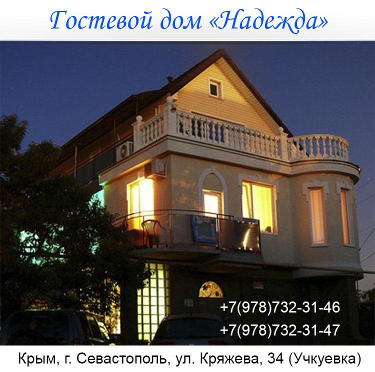 Надежда, гостевой дом, Учкуевка