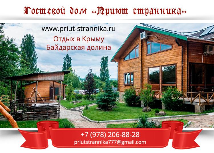 Гостевой дом Севастополь. Отдых в Байдарской долине