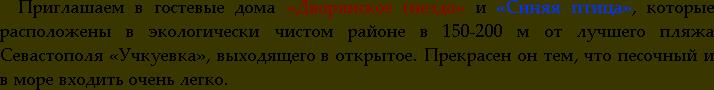 «Синяя птица», гостевой дом Севастополя, Учкуевка