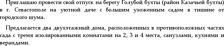 «Гостевой «Дом в Голубой бухте» (Севастополь, бухта Казачья)