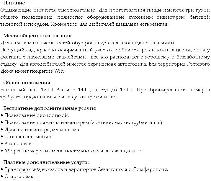 «Вишневая 21». Севастополь. Гостевой дом Учкуевка