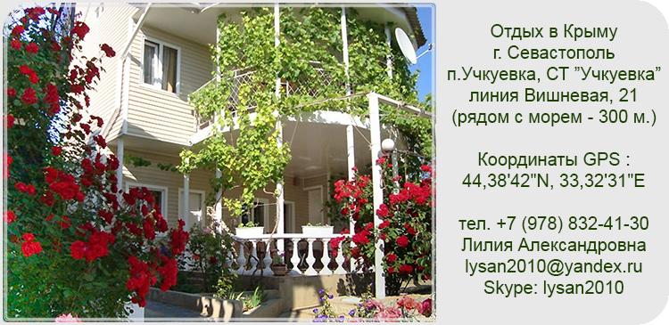 «Вишневая 21». Гостевой дом Учкуевка