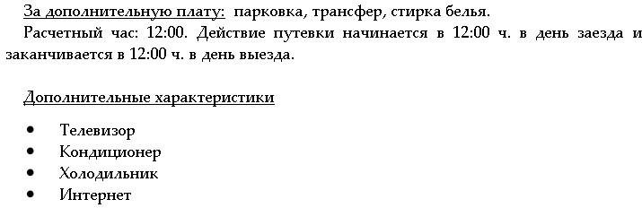 «ЖЕМЧУЖИНА» гостевой дом Севастополя