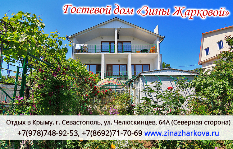 Гостевой дом «Зины Жарковой» гостевой дом Севастополя