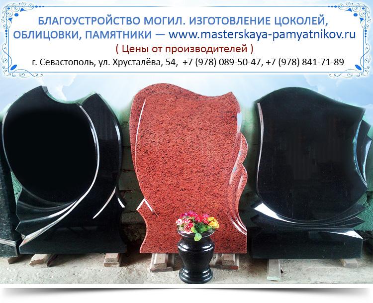 Изготовление памятников Севастополь. Цоколь.