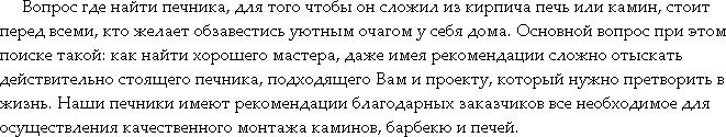 """Фирма """"Печник"""" - барбекю, камины, печи Севастополь, Крым"""