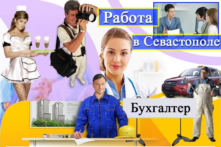 Бухгалтер севастополь вакансии майкор аутсорсинг ростелеком