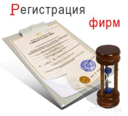 Перерегистрация, регистрация предприятий Крым