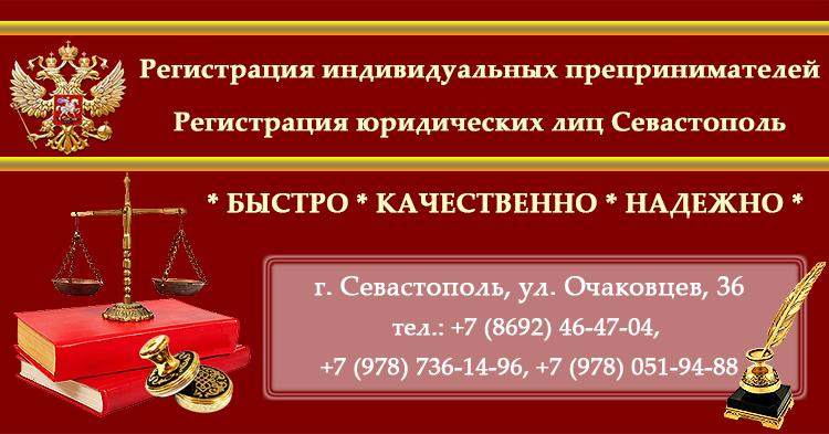 Переригистрация и регистрация юридических лиц