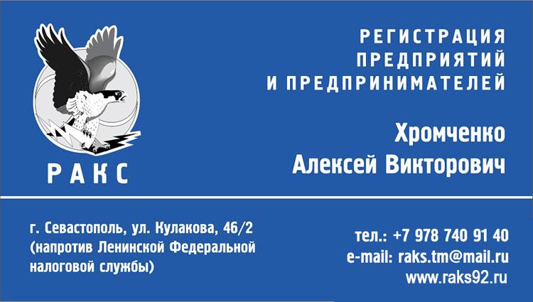 РАКС. Севастополь перерегистрация предприятий. Регистрация ИП в Севастополе