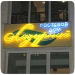 Неоновая вывеска, Арт-Мастреская, Севастополь, Крым
