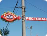 Рекламный щит, Арт-Мастреская, Севастополь, Крым
