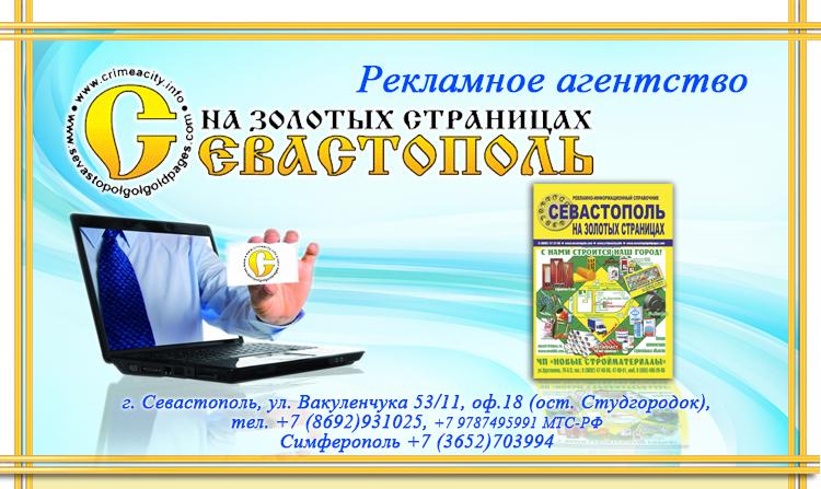 Мягкая мебель, Севастополь