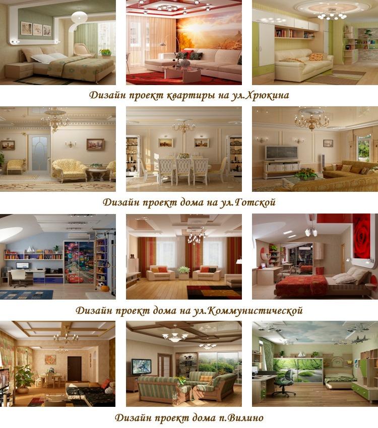 Комплексный ремонт квартир, Севастополь