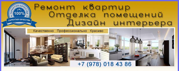 Ремонт квартир Севастополь. Отделка помещений. Дизайн интерьера.