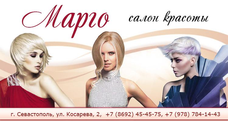 Салон красоты, Севастополь