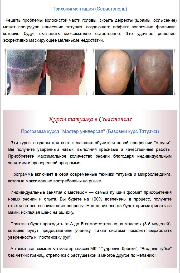 Курсы татуажа в Севастополе