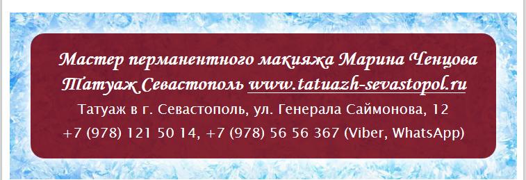 Татуаж губ Севастополь