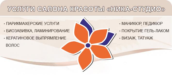 НИКА СТУДИО - салон красоты, Севастополь
