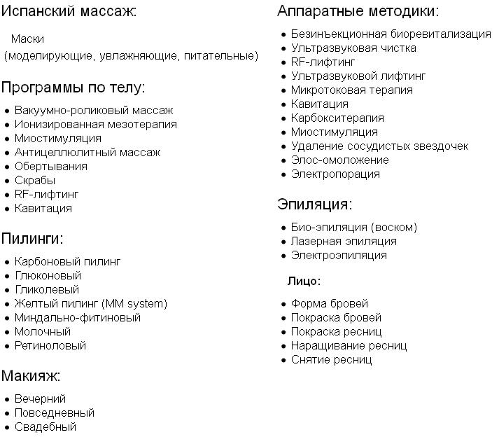 «Водолей». Салон красоты Севастополя
