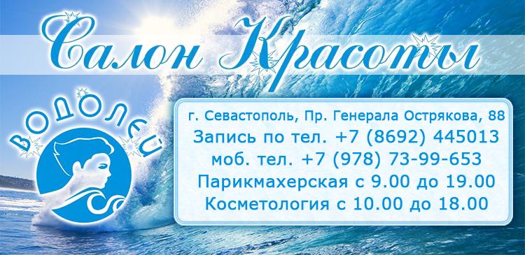 «Водолей». Салон красоты Севастополь