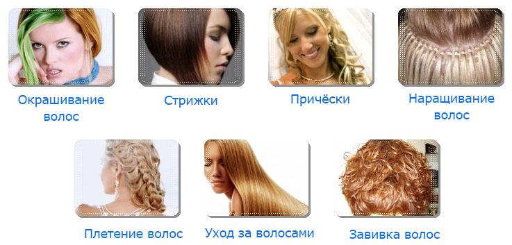 Салоны красоты Севастополь цены