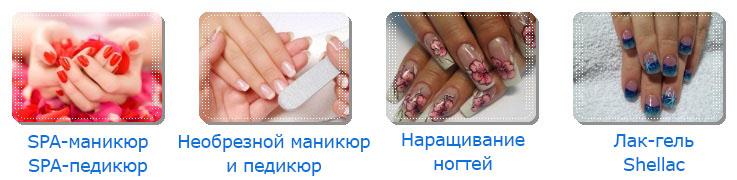 Салон красоты «Яни» Севастополь