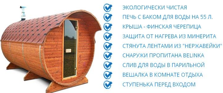 Баня, сауна Севастополь