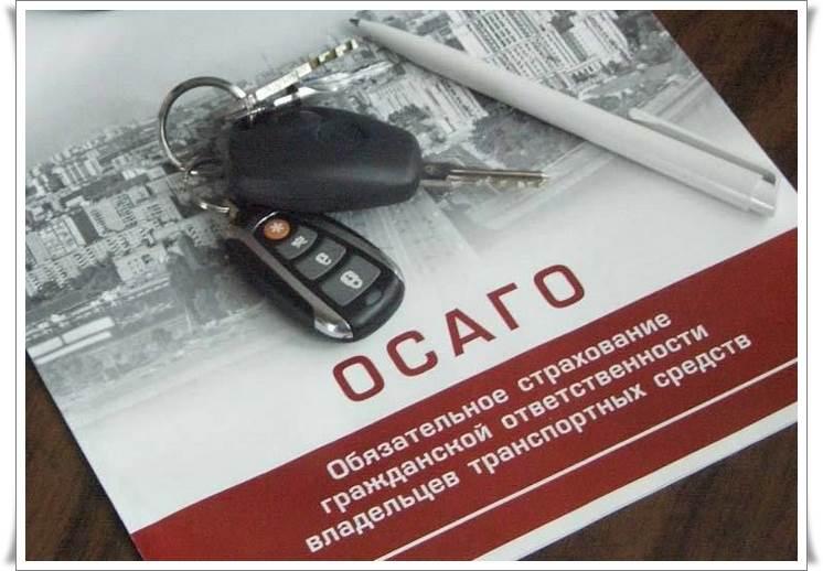 Страховка машины Севастополь