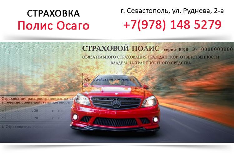 Полис Осаго, страховка в Севастополе