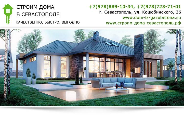 Строительные компании Севастополя