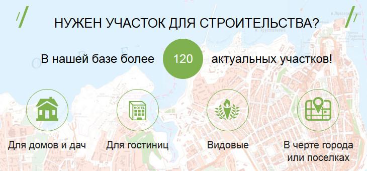 Строительство частных домов в Севастополе