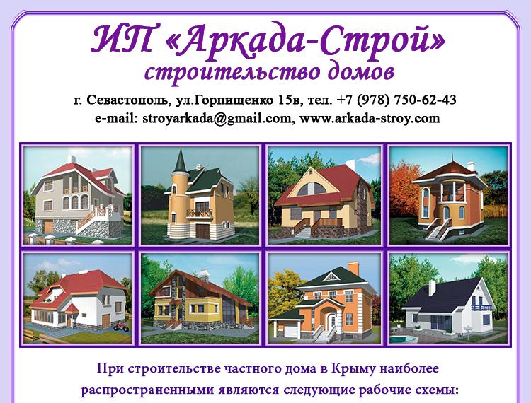 ИП «Аркада-Строй», строительство домов Севастополь