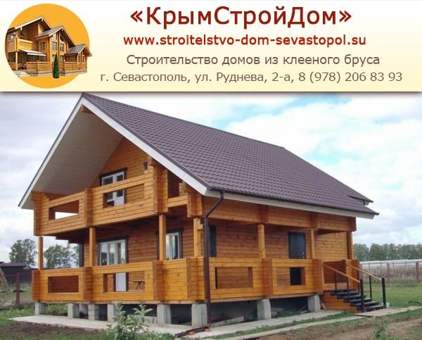 Деревянные дома в Крыму цены