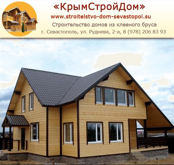 Деревянные дома под ключ в Крыму