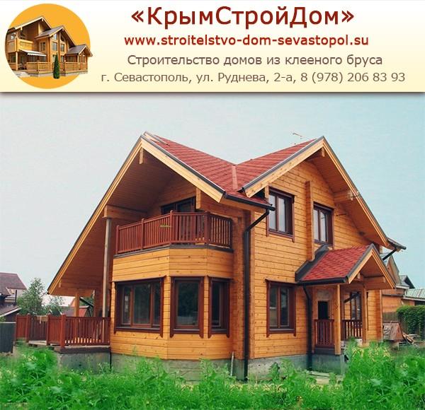 Каркасные дома в Крыму