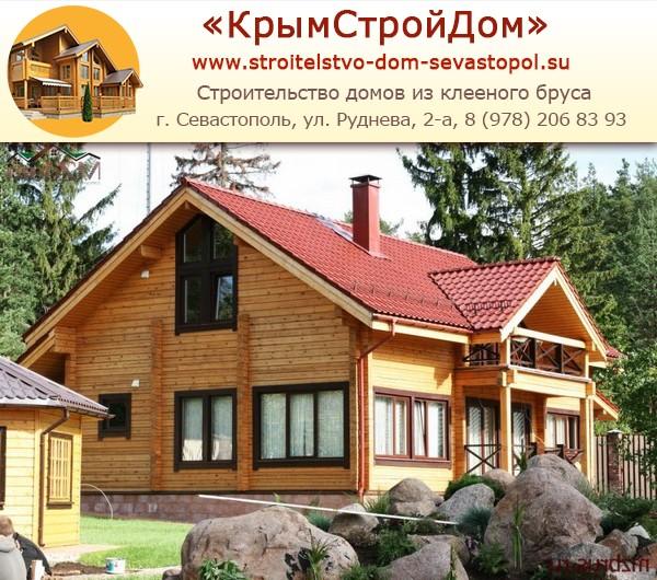 Дома из бруса в Крыму цена