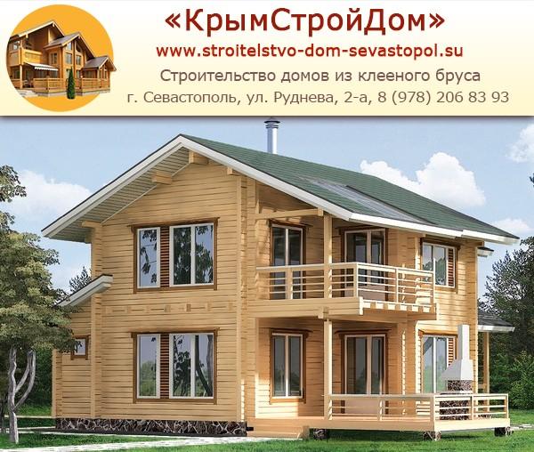 Дома из клееного бруса Крым