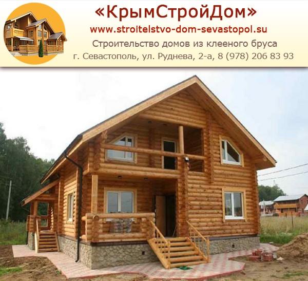 Строительство каркасных домов в Крыму