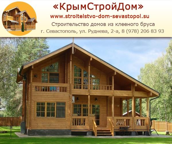 Строительство домов из бруса в Крыму