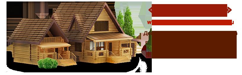 Деревянные дома в Крыму