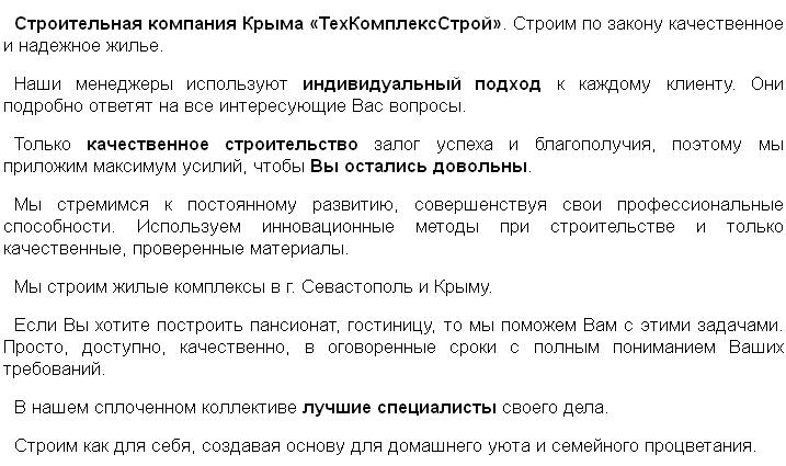 ТКС. Строительство домов в Севастополе