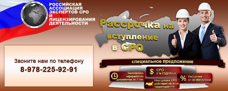 Российская ассоциация экспертов СРО Севастополь.