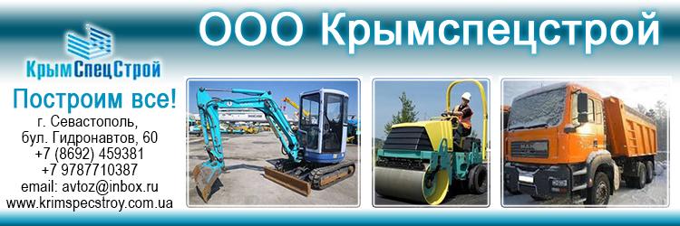 КРЫМСПЕЦСТРОЙ, Строительная компания Севастополя
