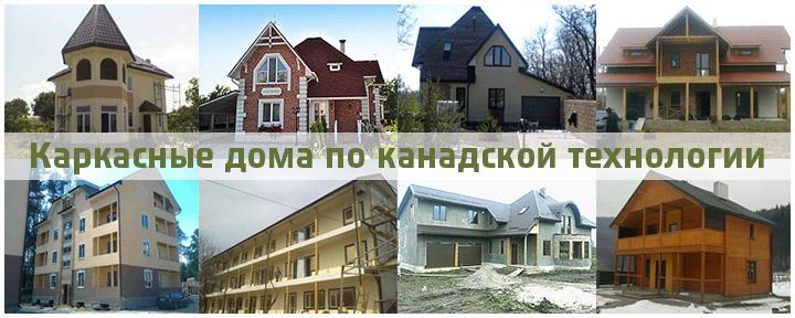 Монтажстрой, строительство домов в Севастополе