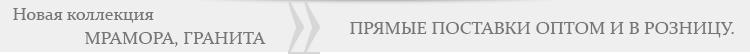 Оникс, травертин, песчаник, мрамор, гранит Симферополь