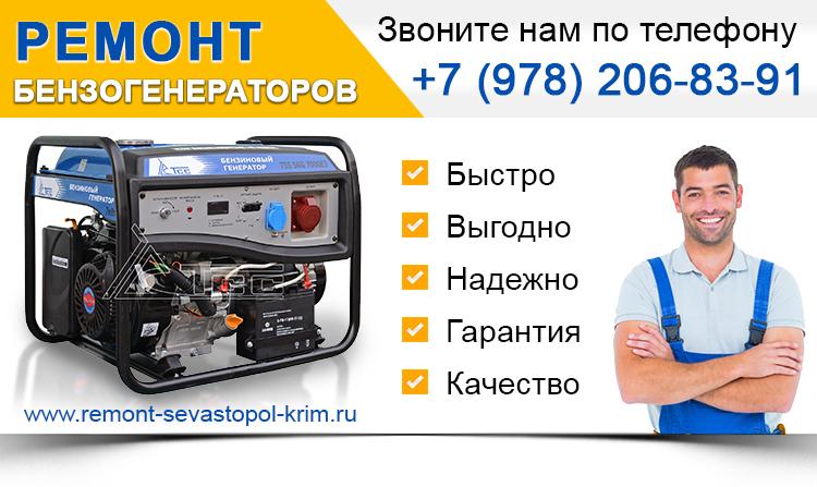 Ремонт бензогенераторов Севастополь