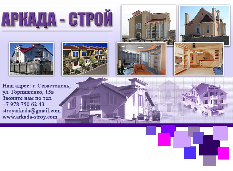 Строительство Севастополь, Аркада-Строй