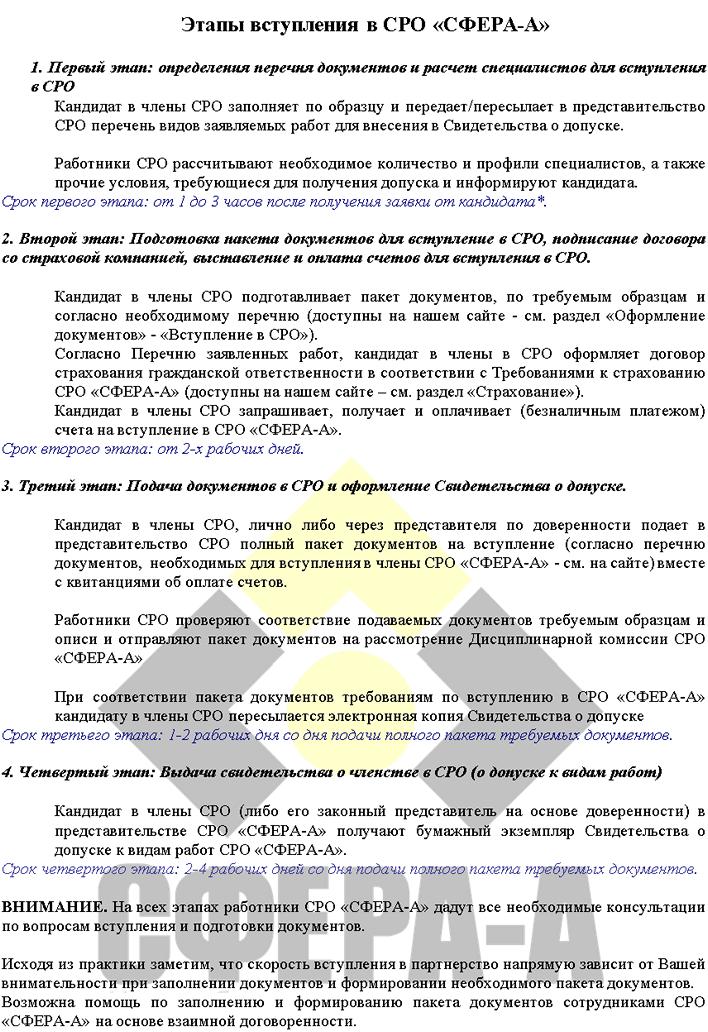 СРО Севастополь